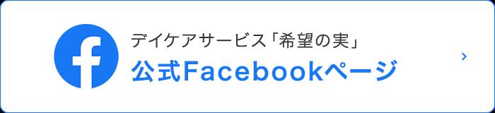 デイケアサービス「希望の実」公式Facebookページ